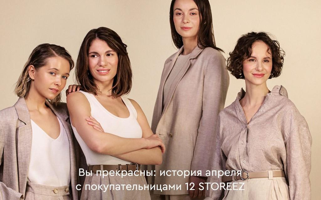 12 STOREEZ: мы вместе